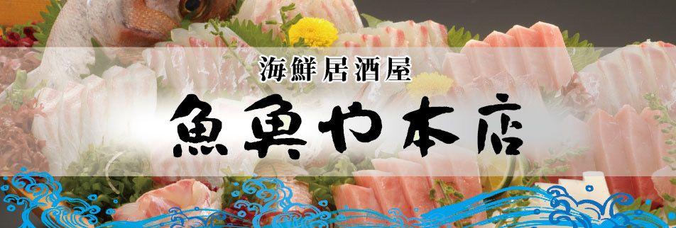 新潟県長岡市|昭和23年創業地元の居酒屋|大黒グループ|七福・いさり火・魚魚や本店・囲炉り